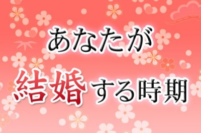 滋賀の母が四柱推命で占う、あなたが「幸せな結婚をする年齢」