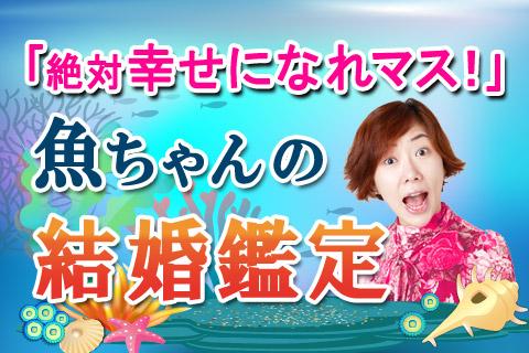 【無料占い】TVで人気の魚ちゃんの占い 「本当の自分を知れば誰でも結婚できマス!」