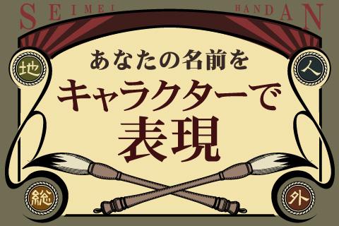 【無料占い】あなたの性格をキャラクターに例えると!? 安斎先生の姓名判断を今すぐ体験!