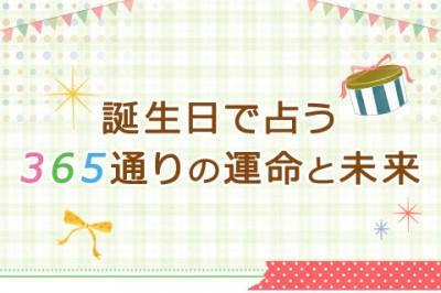 365通りの誕生日で、性格・運命・未来を占います!