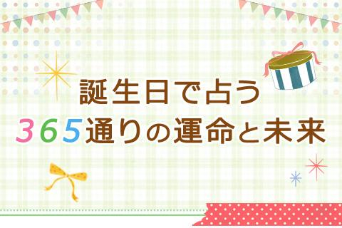 【無料占い】星座占いより当たる? 365の日別に占う誕生日占いで、性格・未来・運勢がわかります!