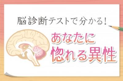 脳診断テストで分かる!あなたを好きになる異性