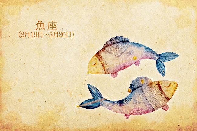 5月後半の恋愛運第1位は魚座! LUAが告げる12星座恋の運命