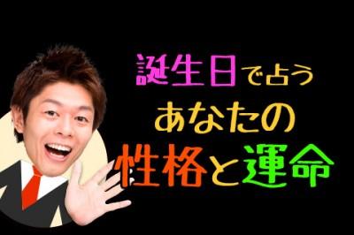 島田秀平が【誕生日占い】で性格&運命を占います